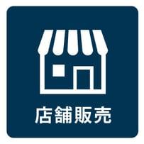店舗販売画像